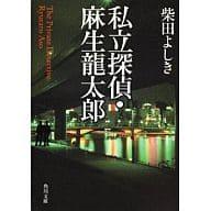 私立探偵・麻生龍太郎