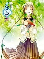 """Bungaku Shōjo"" (First Press Limited version)"