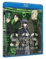 Ghost in the Shell S.A.C. SOLID STATE SOCIETY - ANOTHER DIMENSION -