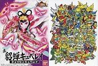SD Gundam Sangokuden -Brave Battle Warriors - Collection Box