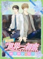 World The First Love in Theatrical Edition - Takashi Yokozawa's case ~ [Limited Edition]