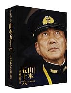 Commander of the Union Fleet Commander Yamamoto 56 - The Truth of the 70 Years of the Pacific War - [Love Edition] [First Press Limited Edition]
