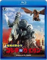 Godzilla vs. Guy Gun [60 th Anniversary]
