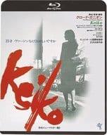 Keiko HD New Master Edition