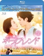 Boyfriend BD-BOX2 Complete Simple BD-BOX [Limited Edition]