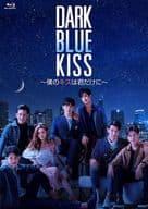 Dark Blue Kiss-我的吻只給你藍光BOX