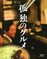 Kodoku-no Gourmet : Blu-ray Box [First Press Limited version] (Condition : DISC2 missing)