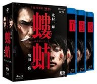 Mantis (Yakubyoin series) Blu-ray Box
