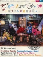 Dikatamarimott - Ousen's Young People - Special Limited Edition