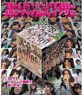 Idling! / Idling! Blu-ray 3D & 2D