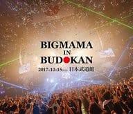 BIGMAMA / BIGMAMA in BUDOKAN October 10, 2017 (Sun) Nippon Budokan
