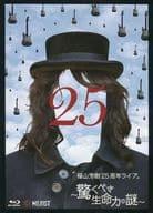 Yuki Fukuyama 25th Anniversary Live. The amazing mystery of vitality