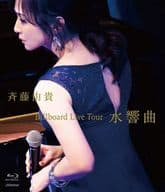 "Yuki Saito / Billboard Live Tour ""Water Symphony"" [Regular Version]"