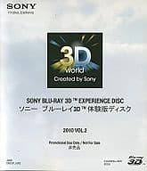 Sony Blu-ray 3D Trial Disc 2010 VOL. 2 (SONY BLU-RAY 3D EXPERIENCE DISC 2010 VOL. 2)