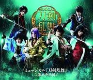 Musical 『 Touken Ranbu 』