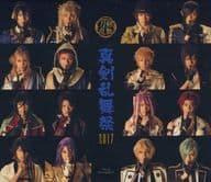 Musical 「 Touken Ranbu 」 ~ Serious Dance Festival 2017 ~