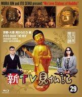 New TV Meibutsu Ki 29 : Two Men of Ohara in Kyoto [First Edition]