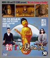 New TV Kenbutsuki 30 Hyogo-Tanba Nazo no Butsushi Hen [First Edition]