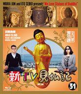New TV Kenbutsuki 31 Awaji Island Edition [First Edition]