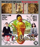 New TV Kenbutsuki 32 Awa Tokusima [First Edition]