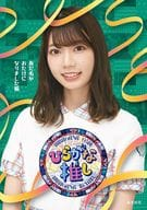 Keyakizaka 46 / Hiragana Sugata Otonashita Hen (Ayaka Takamoto)