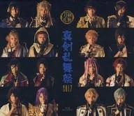 Incomplete) Musical 「 Touken Ranbu 」 - Shinganmai Festival 2017 ~ (Condition : Hard disc case)