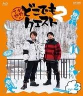 Ono Shimotsuke no Doku Quest 2 Vol. 2