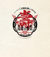 音乐剧刀剑乱舞-Online-五周年纪念寿乱舞曲祭[通常版]