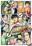 舞台飆速宅男SPARE BIKE篇-Heroes!-