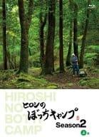 Hiroshi Kitachi Camp Season2 Volume 1