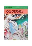 Desperate Angel (Akita Manga Bunko Edition) (4)