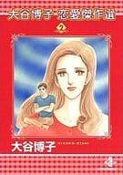 大山谷博子戀愛傑作選舉 (書庫版 )(2)