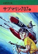 潛水艇 707(書庫版 )(3)