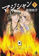 魔法師 (書庫版 )(1)