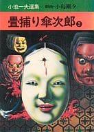Koike Kazuo Selection Tatami Catching Umenjiro (Bunko Version) (3)