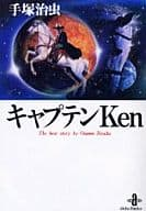 Captain Ken (Bunko Version)