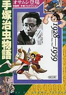 Osamu Tezuka Monogatari Osamushi appearance (paperback edition)
