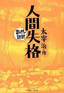Read with manga human disqualified