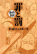 Reading with comics Sin and punishment