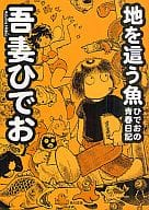 Hideo's Youth Diary (Kadokawa Library)