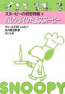 スヌーピーの初恋物語 バレンタインだよスヌーピー(文庫版)(3)
