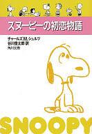 スヌーピーの初恋物語(文庫版)