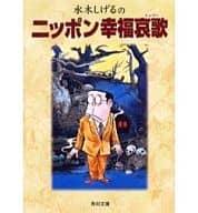 燈台樹繁茂的日本幸福哀歌 (書庫版 )