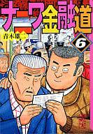 浪速金融道 (書庫版 )(6)