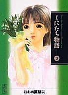 Kunitachi Monogatari (Bunko Version) (3)