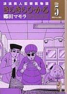 閃爍的亮 (書庫版 )(5)