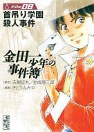 金田一少年之事件簿 (書庫版 )(8)