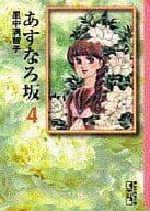 羅漢柏坂 (書庫版 )(4)
