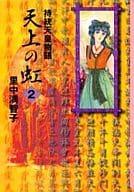 天上的彩虹 (書庫版 )(2)