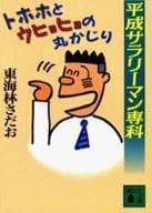 Heisei Salaryman's Subject Tohoho and Ugayo Hyo's Maru-gajiru (Bunko Version)